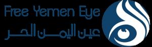 عين اليمن الحر