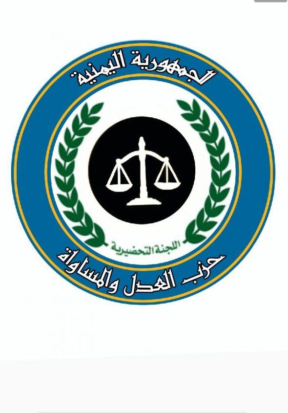 الاستعدادات لإطلاق حزب سياسي يمني تحت مسمي حزب العدل والمساواة اليمني