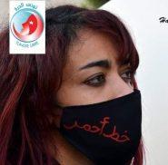 جمعية تونس الحرة (عضو التحالف الدولي من أجل الحماية) تدين بشدة الاعتداء على الصحفية يسرى الشيخاوي