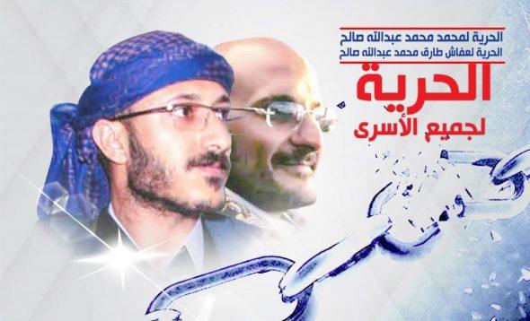 تظاهرة إلكترونية شعبية غدا ﻹطلاق الأسرى لدى الحوثيين بمقدمتهم محمد وعفاش
