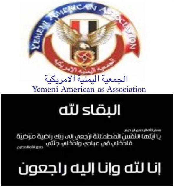 تعزية من قيادة الجالية اليمنية بولاية  نيويورك في وفاة المغفور له   باذن الله المرحوم محمد إبن محمد الأشول